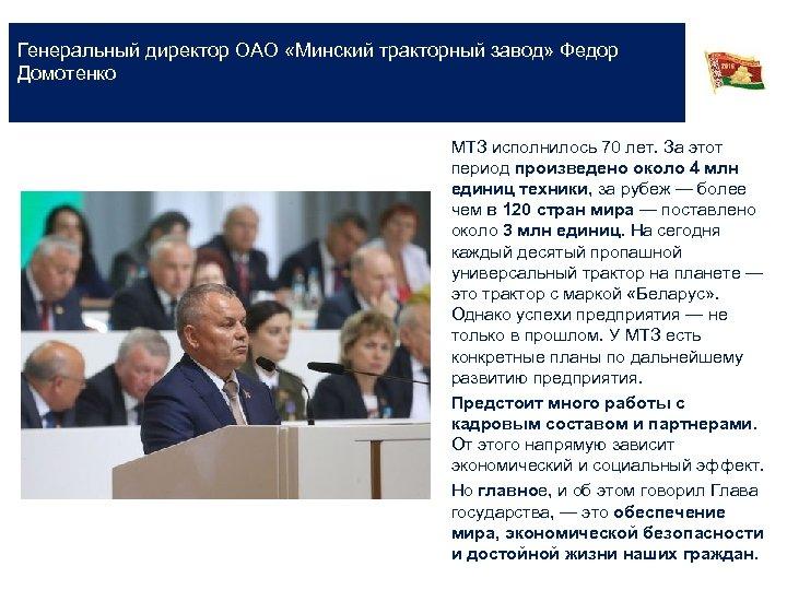 Генеральный директор ОАО «Минский тракторный завод» Федор Домотенко МТЗ исполнилось 70 лет. За этот