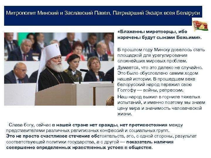 Митрополит Минский и Заславский Павел, Патриарший Экзарх всея Беларуси «Блаженны миротворцы, ибо наречены будут
