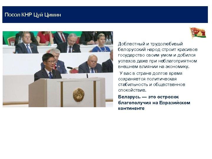 Посол КНР Цуй Цимин Доблестный и трудолюбивый белорусский народ строит красивое государство своим умом