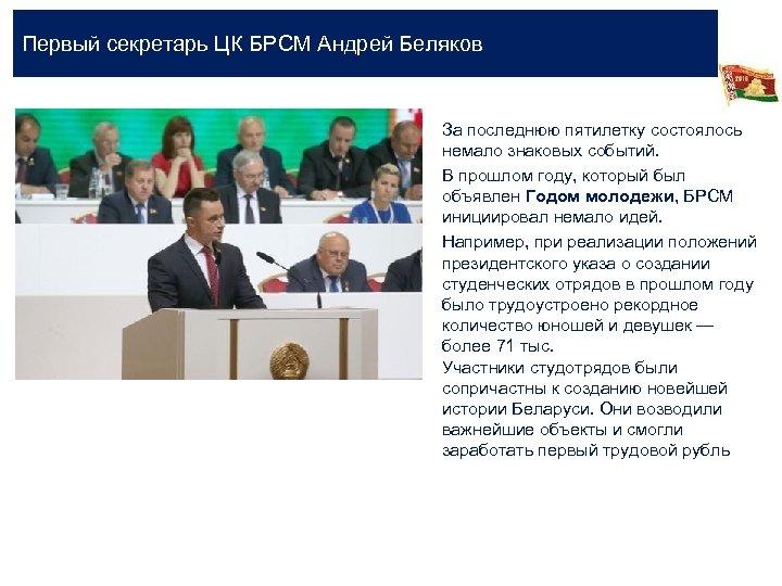 Первый секретарь ЦК БРСМ Андрей Беляков За последнюю пятилетку состоялось немало знаковых событий. В