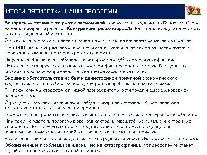 ИТОГИ ПЯТИЛЕТКИ. НАШИ ПРОБЛЕМЫ Беларусь — страна с открытой экономикой. Кризис сильно ударил по