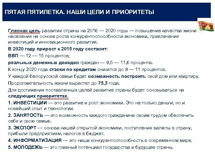 ПЯТАЯ ПЯТИЛЕТКА. НАШИ ЦЕЛИ И ПРИОРИТЕТЫ Главная цель развития страны на 2016 — 2020