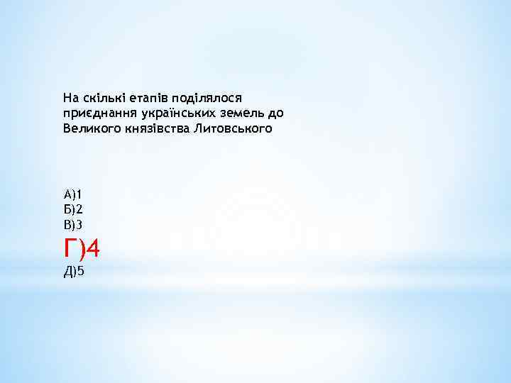 На скількі етапів поділялося приєднання українських земель до Великого князівства Литовського А)1 Б)2 В)3