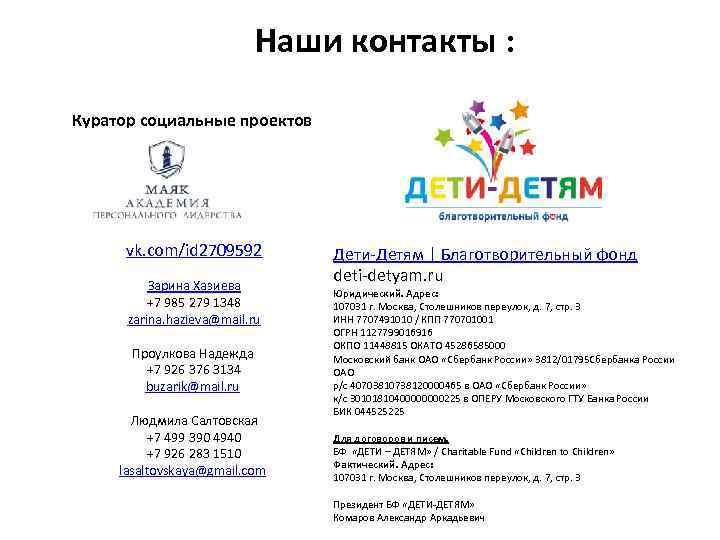 Наши контакты : Куратор социальные проектов vk. com/id 2709592 Зарина Хазиева +7 985 279