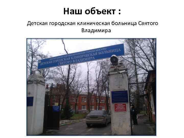 Наш объект : Детская городская клиническая больница Святого Владимира