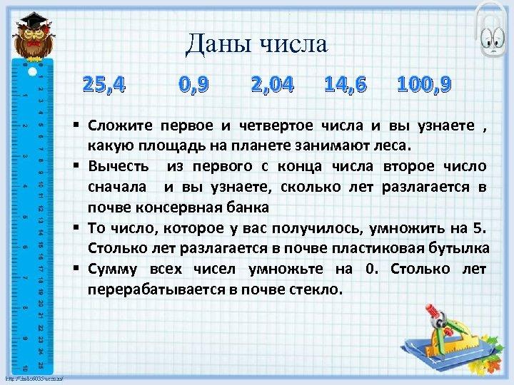 Даны числа 25, 4 0, 9 2, 04 14, 6 100, 9 § Сложите