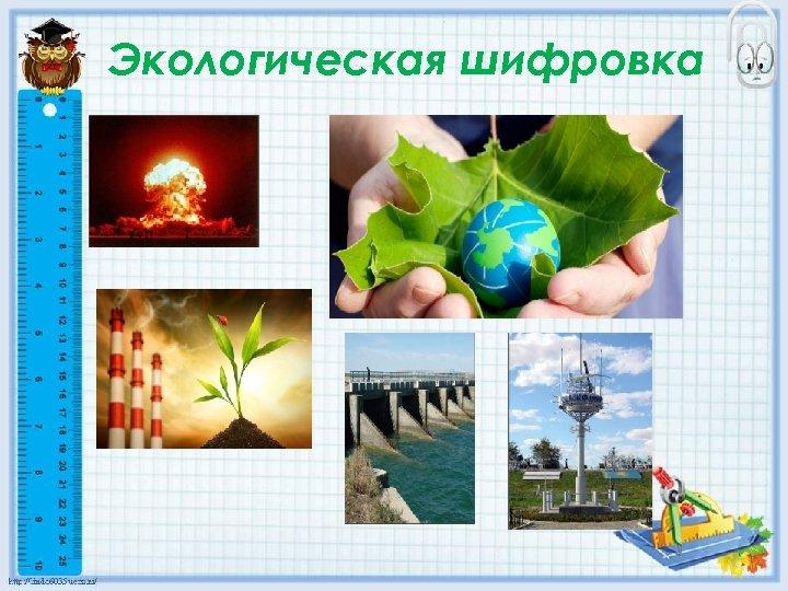 Экологическая шифровка