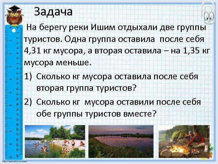 Задача На берегу реки Ишим отдыхали две группы туристов. Одна группа оставила после