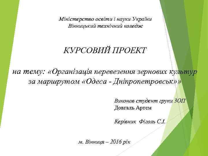 Міністерство освіти і науки України Вінницький технічний коледж КУРСОВИЙ ПРОЕКТ на тему: «Організація перевезення