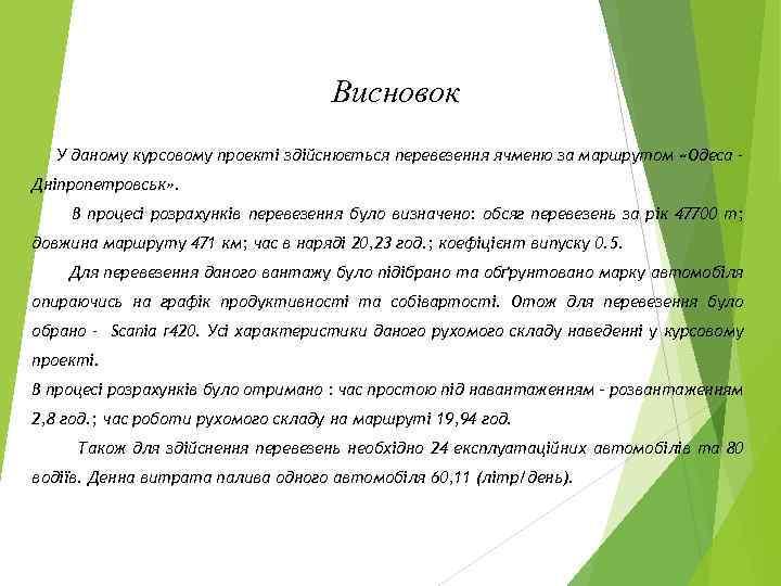 Висновок У даному курсовому проекті здійснюється перевезення ячменю за маршрутом «Одеса Дніпропетровськ» . В