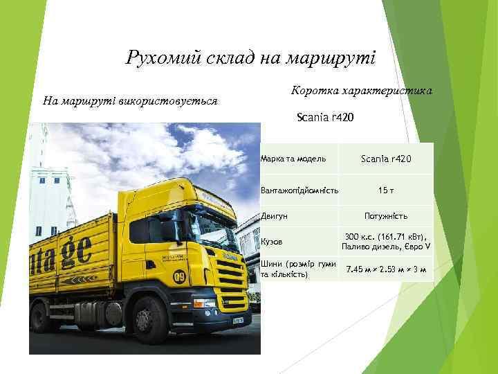 Рухомий склад на маршруті Коротка характеристика На маршруті використовується Scania r 420 Марка та