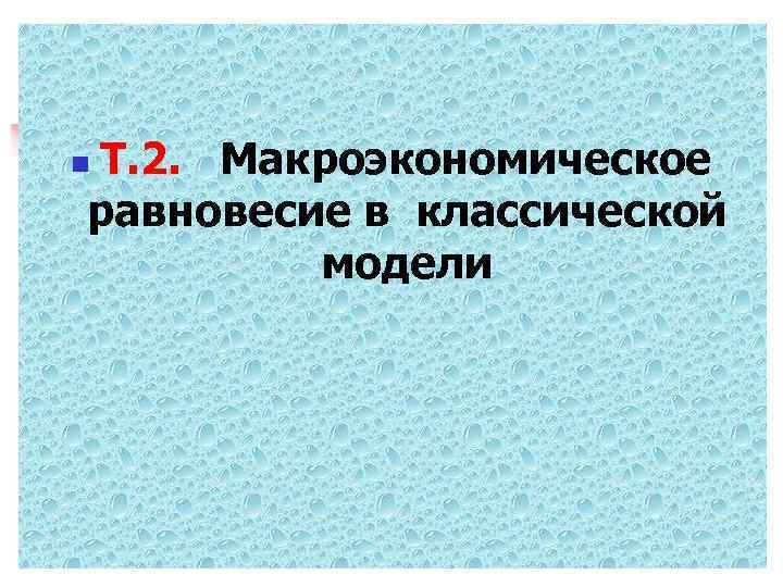 Т. 2. Макроэкономическое равновесие в классической модели n