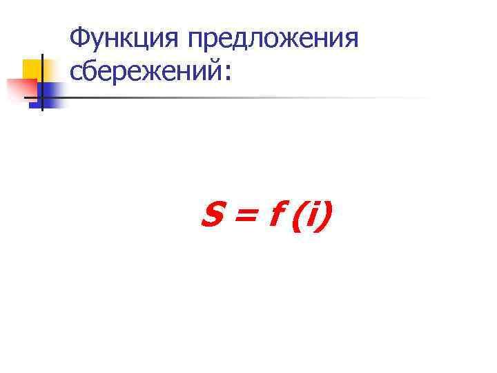 Функция предложения сбережений: S = f (i)