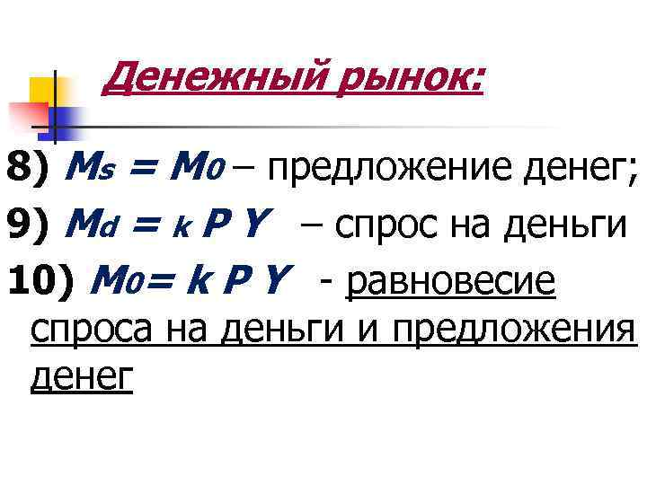 Денежный рынок: 8) Ms = M 0 – предложение денег; 9) Md = k