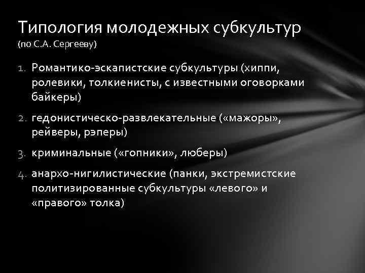 Типология молодежных субкультур (по С. А. Сергееву) 1. Романтико-эскапистские субкультуры (хиппи, ролевики, толкиенисты, с