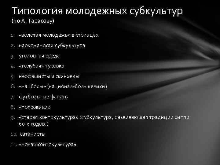 Типология молодежных субкультур (по А. Тарасову) 1. «золотая молодежь» в столицах 2. наркоманская субкультура