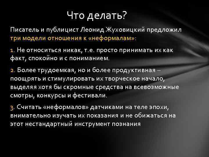 Что делать? Писатель и публицист Леонид Жуховицкий предложил три модели отношения к «неформалам» :