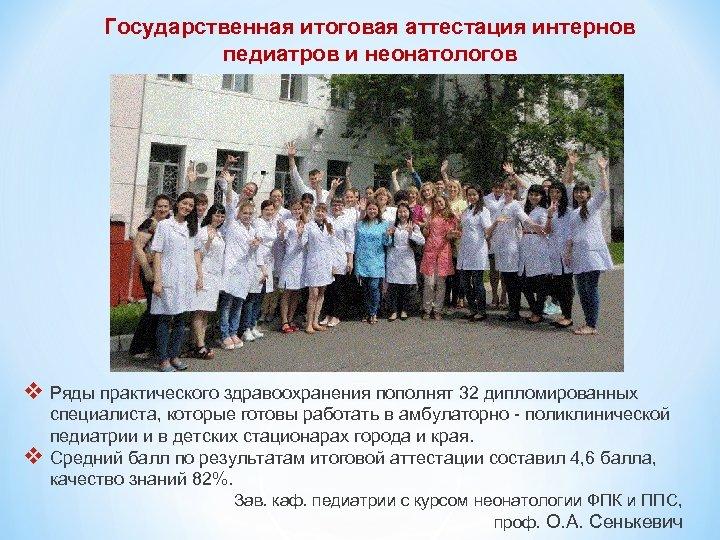 Государственная итоговая аттестация интернов педиатров и неонатологов v Ряды практического здравоохранения пополнят 32 дипломированных