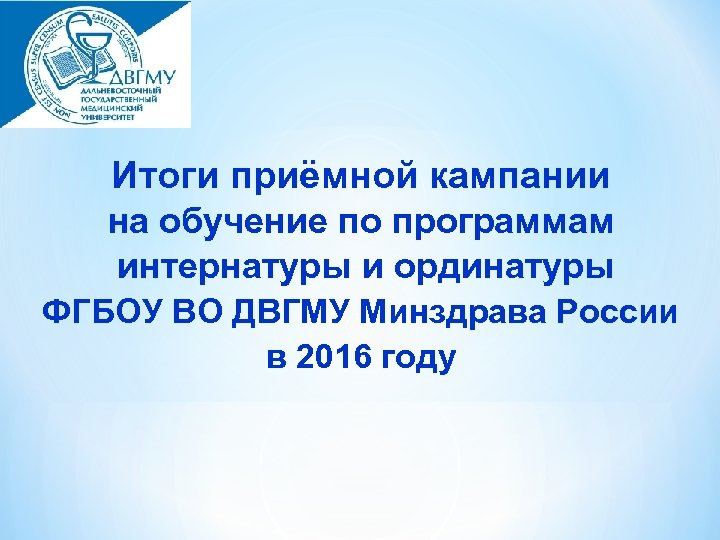 Итоги приёмной кампании на обучение по программам интернатуры и ординатуры ФГБОУ ВО ДВГМУ Минздрава