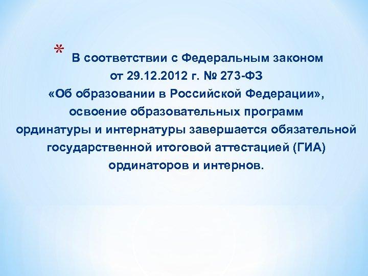 * В соответствии с Федеральным законом от 29. 12. 2012 г. № 273 -ФЗ
