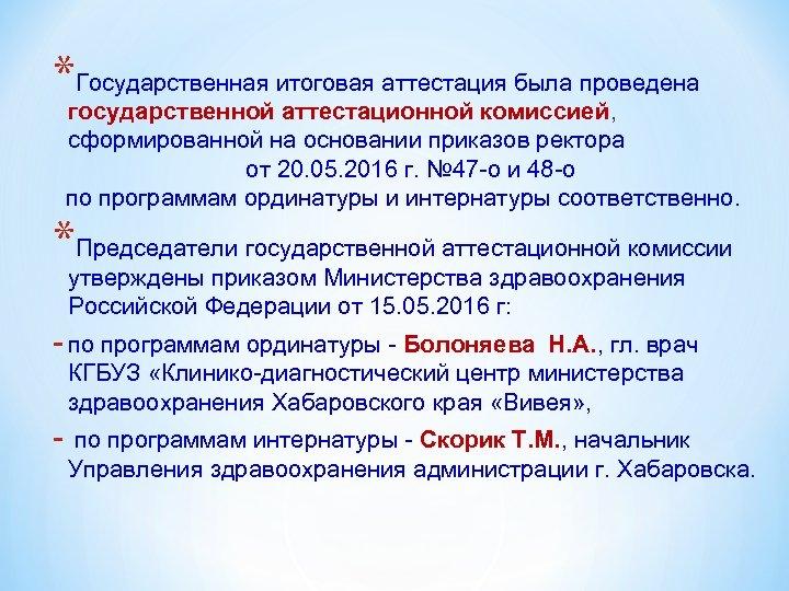 *Государственная итоговая аттестация была проведена государственной аттестационной комиссией, сформированной на основании приказов ректора от