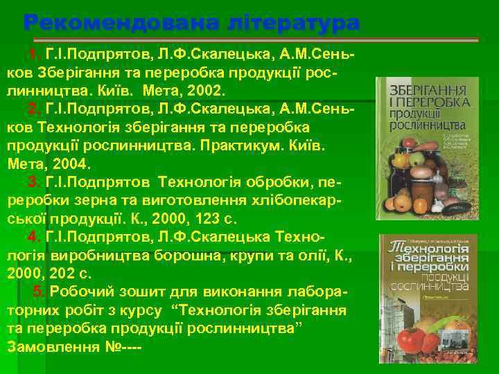 Рекомендована література 1. Г. І. Подпрятов, Л. Ф. Скалецька, А. М. Сеньков Зберігання та