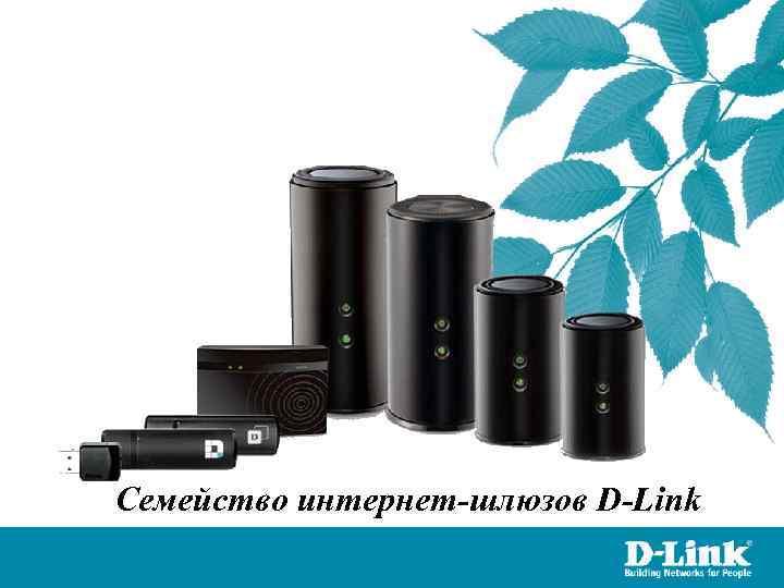 Семейство интернет-шлюзов D-Link