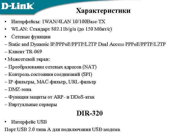 Характеристики • Интерфейсы: 1 WAN/4 LAN 10/100 Base-TX • WLAN: Стандарт 802. 11 b/g/n