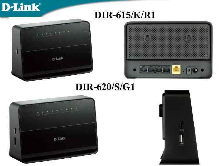 DIR-615/K/R 1 DIR-620/S/G 1