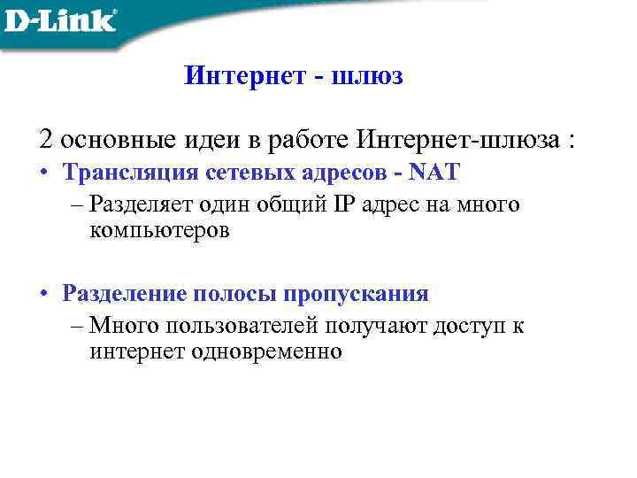 Интернет - шлюз 2 основные идеи в работе Интернет-шлюза : • Трансляция сетевых адресов
