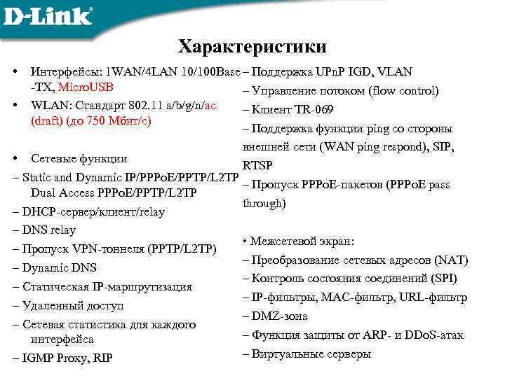 Характеристики • Интерфейсы: 1 WAN/4 LAN 10/100 Base – Поддержка UPn. P IGD, VLAN