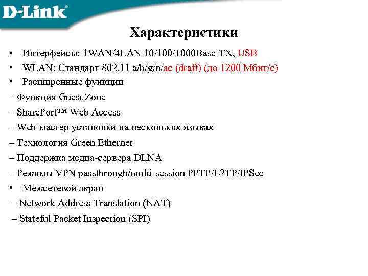 Характеристики • Интерфейсы: 1 WAN/4 LAN 10/1000 Base-TX, USB • WLAN: Стандарт 802. 11