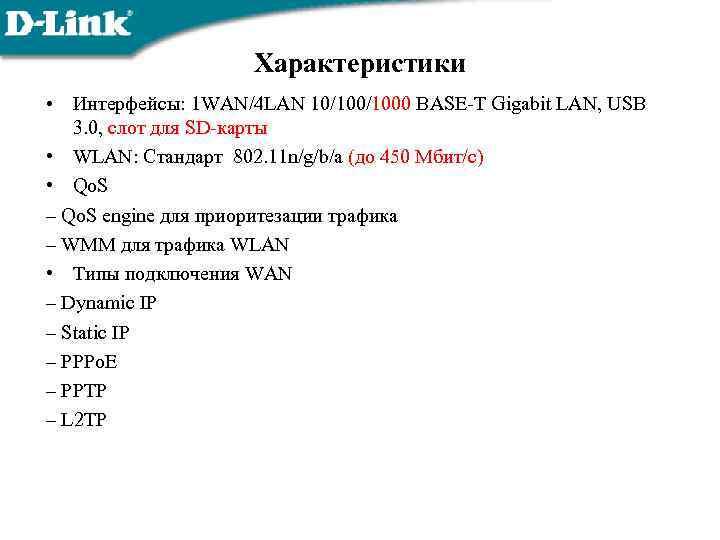 Характеристики • Интерфейсы: 1 WAN/4 LAN 10/1000 BASE-T Gigabit LAN, USB 3. 0, слот