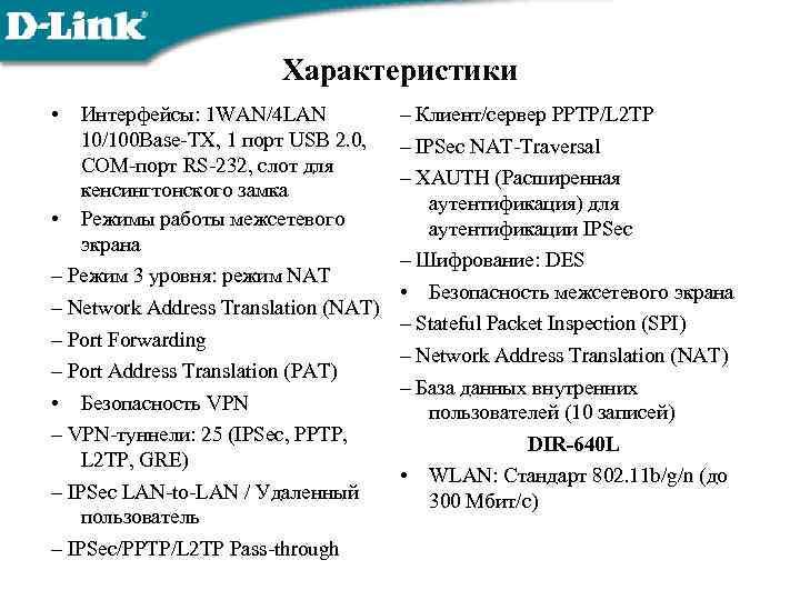 Характеристики • Интерфейсы: 1 WAN/4 LAN 10/100 Base-TX, 1 порт USB 2. 0, COM-порт