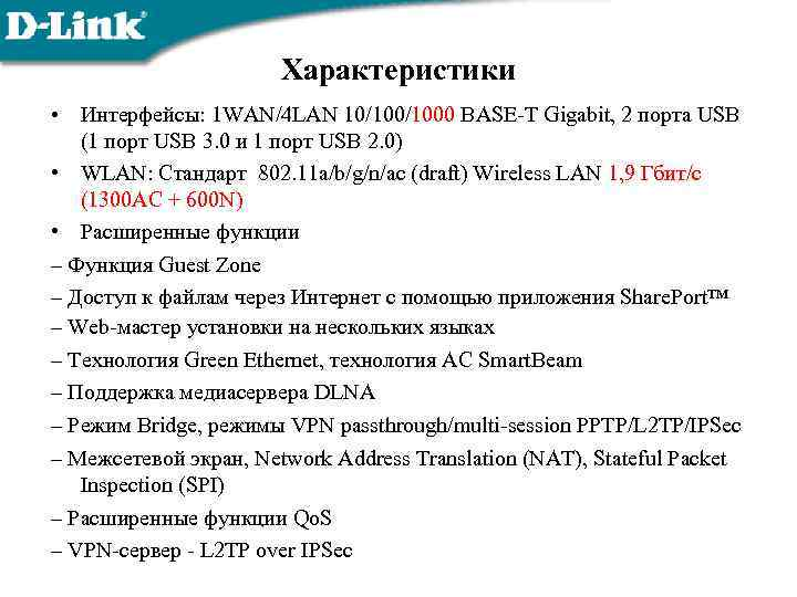 Характеристики • Интерфейсы: 1 WAN/4 LAN 10/1000 BASE-T Gigabit, 2 порта USB (1 порт