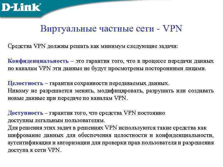 Виртуальные частные сети - VPN Средства VPN должны решать как минимум следующие задачи: Конфиденциальность
