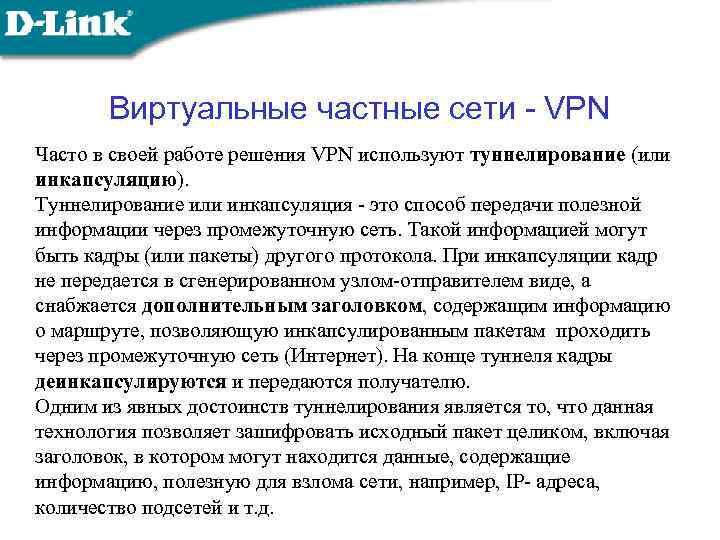 Виртуальные частные сети - VPN Часто в своей работе решения VPN используют туннелирование (или