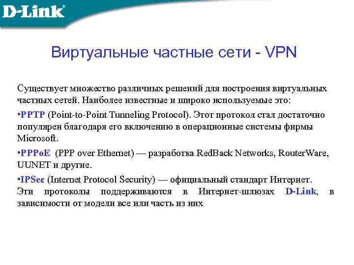 Виртуальные частные сети - VPN Существует множество различных решений для построения виртуальных частных сетей.