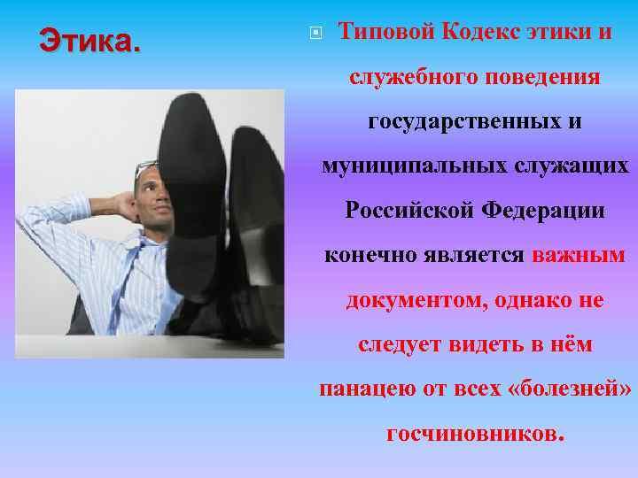 картинки на тему кодекс этики про