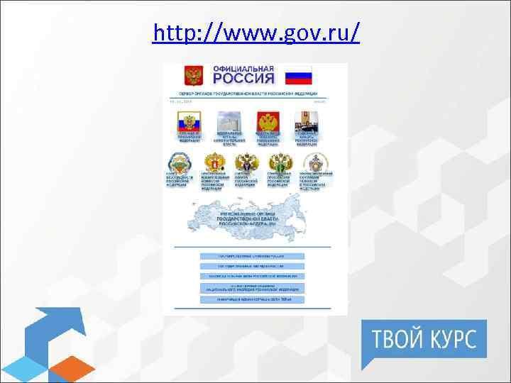 http: //www. gov. ru/