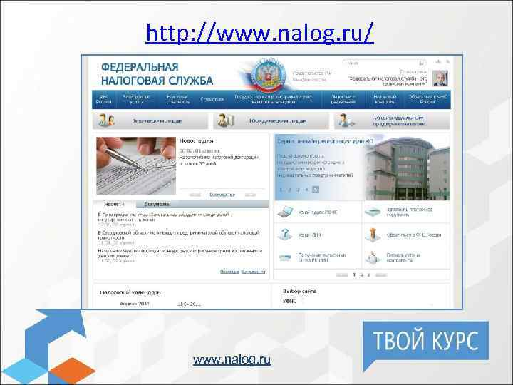 http: //www. nalog. ru/ www. nalog. ru