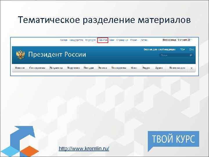 Тематическое разделение материалов http: //www. kremlin. ru/