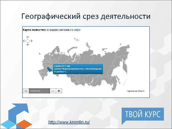 Географический срез деятельности http: //www. kremlin. ru/