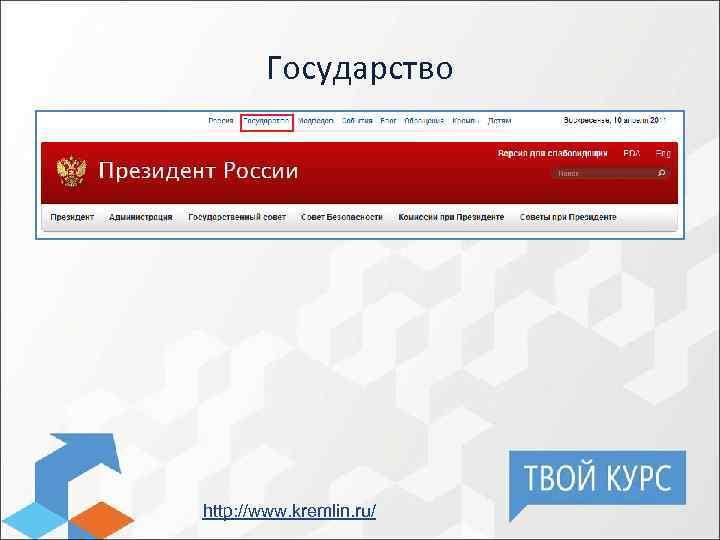 Государство http: //www. kremlin. ru/