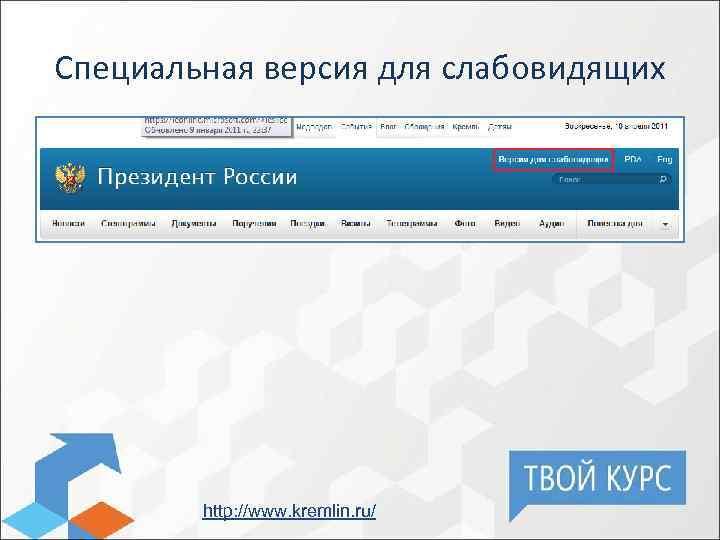 Специальная версия для слабовидящих http: //www. kremlin. ru/
