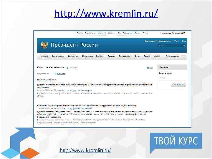 http: //www. kremlin. ru/