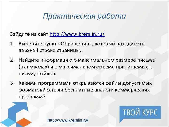 Практическая работа Зайдите на сайт http: //www. kremlin. ru/ 1. Выберите пункт «Обращения» ,