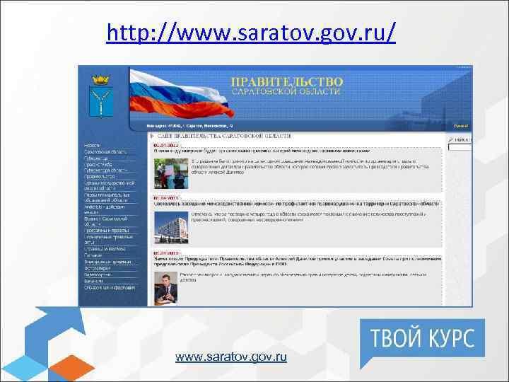 http: //www. saratov. gov. ru/ www. saratov. gov. ru