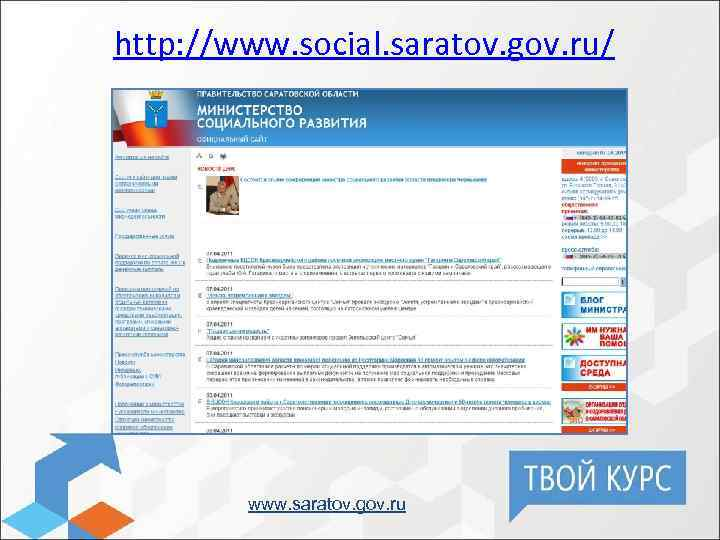 http: //www. social. saratov. gov. ru/ www. saratov. gov. ru