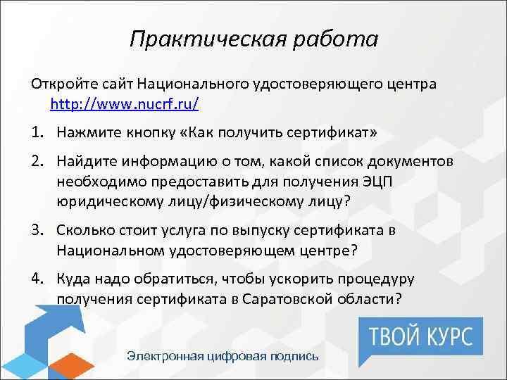 Практическая работа Откройте сайт Национального удостоверяющего центра http: //www. nucrf. ru/ 1. Нажмите кнопку